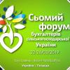 Сьомий форум бухгалтерів сільськогосподарської галузі України