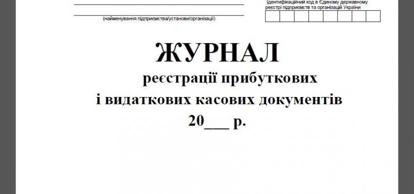 Зразок Журналу реєстрації прибуткових і видаткових касових документів