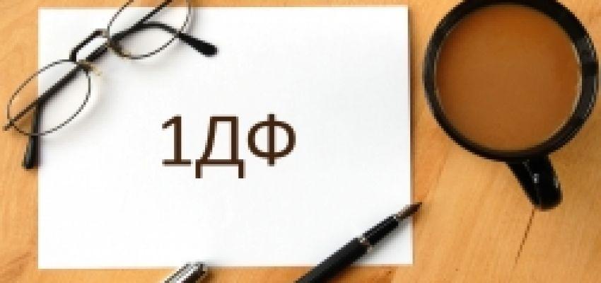 Оновлені з 01.01.2019 р. коди ознак доходу в 1 ДФ