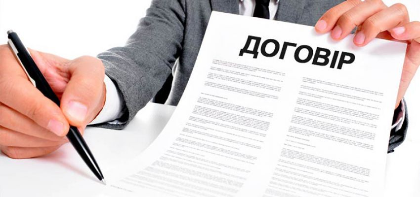 Обов'язкові положення договору ЦПХ