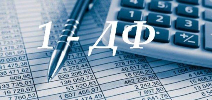 Оновлені ознаки доходів в 1 ДФ