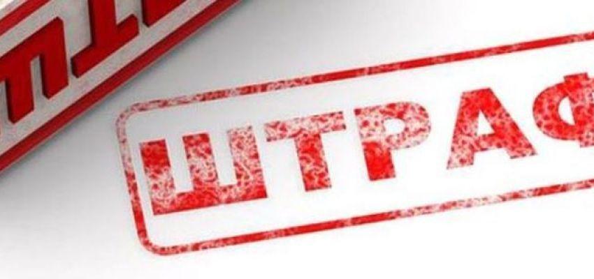 Штрафи за не відображення в податковій декларації помилкових ПН