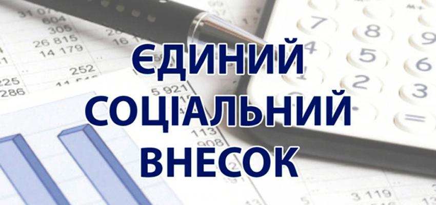 Нові форми звіту з ЄСВ