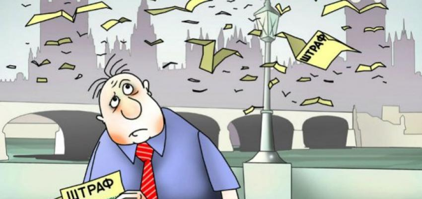 Штрафи за несвоєчасно повернуті підзвітні суми