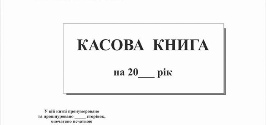 Закриття касової книги